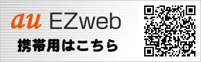 au(EZweb)携帯用