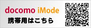 docomo(iMode)携帯用