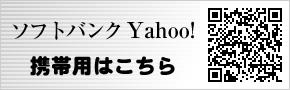 ソフトバンク(Yahoo!)携帯用