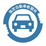 指定自動車教習所ロゴ