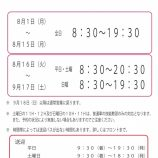 夏季営業時間について_01