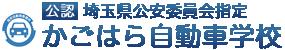 埼玉/熊谷/深谷 通学合宿免許教習所|かごはら自動車学校